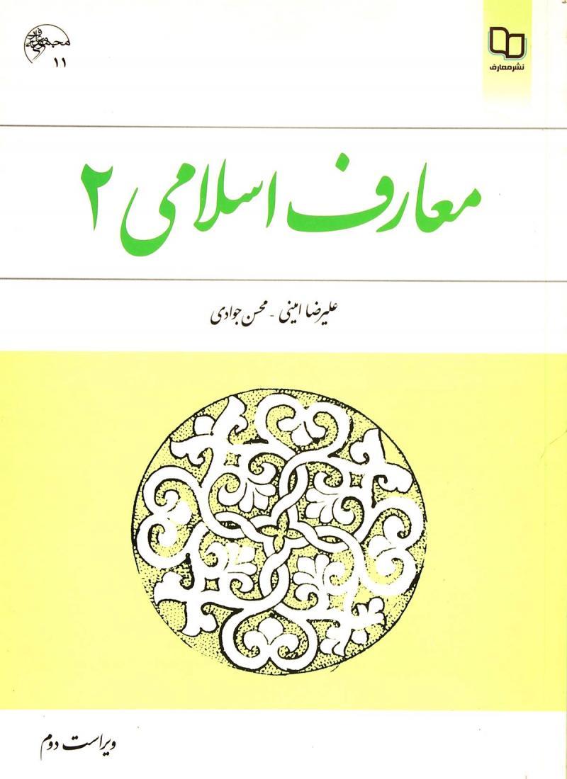 جزوه معارف اسلامی 2