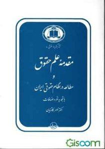 کتاب-مقدمه-علم-حقوق-و-مطالعه-در-نظام-حقوقی-ایران