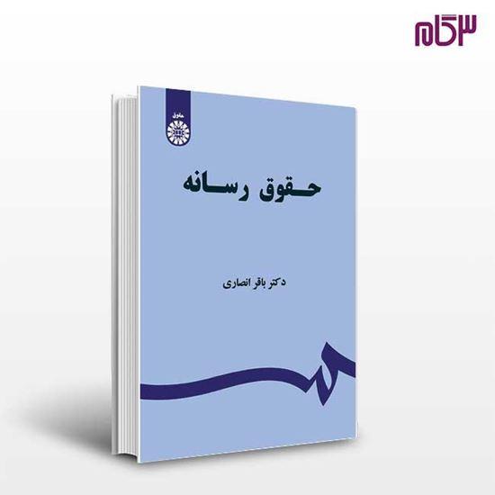 جزوه حقوق رسانه دکتر باقر انصاری