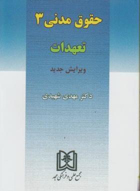 مدنی 3 شهیدی