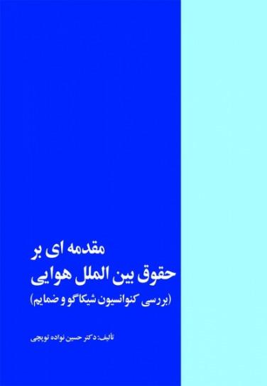 جزوه حقوق هوایی نواده توپچی
