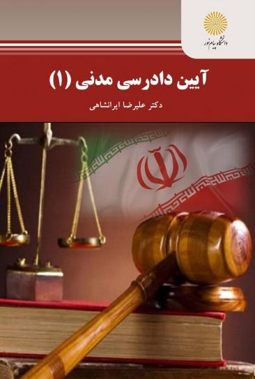 جزوه آیین دادرسی مدنی 1 ایرانشاهی