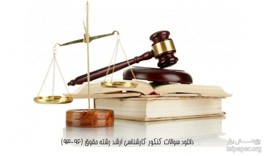 سوالات کارشناسی ارشد حقوق