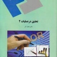 دانلود حل المسائل تحقیق درعملیات 2 عادل آذر