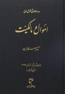 کتاب مدنی 2 کاتوزیان