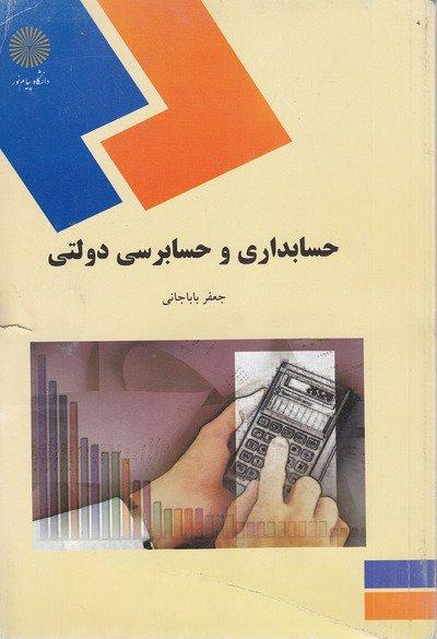 حسابداری و حسابرسی دولتی
