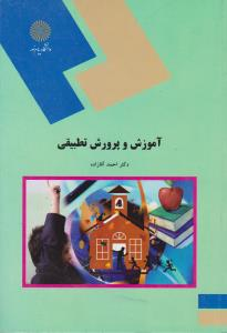 آموزش و پرورش تطبیقی