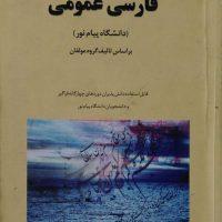 دانلود فلش کارت فارسی عمومی پیام نور