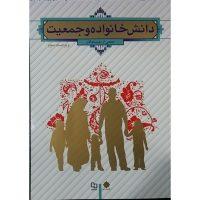 دانلود فایل  pdf  کتاب دانش خانواده و جمعیت