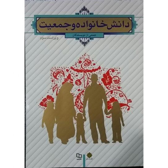کتاب-دانش-خانواده-و-جمعیت