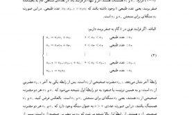 جزوه ریاضی عمومی 1 استاد شهشهانی