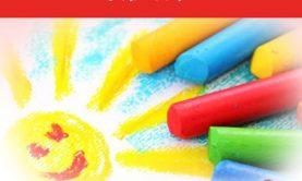 جزوه روانشناسی کودکان استثنایی