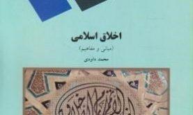 جزوه و فلش کارت اخلاق اسلامی ( مبانی و مفاهیم) پیام نور