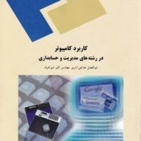 جزوه و فلش کارت کاربرد کامپیوتر در رشته مدیریت و حسابداری