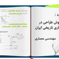 جزوه روش طراحي در معماري تاريخي ايران