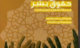 جزوه حقوق بشر در اسلام
