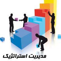 دانلود رایگان خلاصه دروس مدیریت استراتژیک