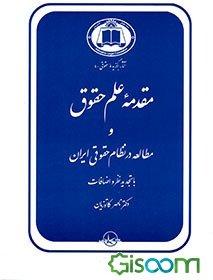 کتاب مقدمه علم حقوق