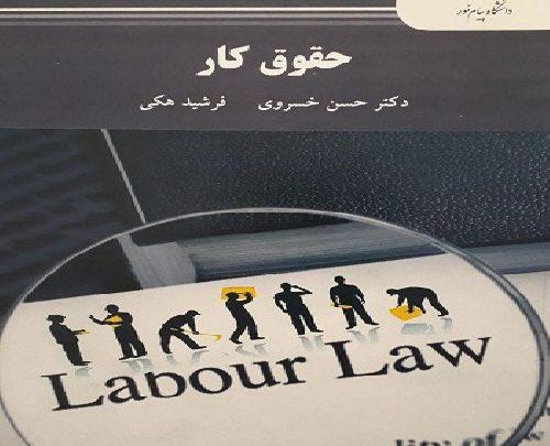 سوالات تالیفی حقوق کار