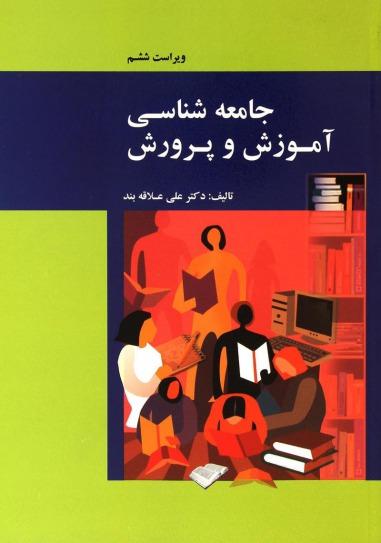 جامعه شناسی آموزش و پرورش