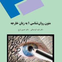 ترجمه متون روانشناسی 1 پیام نور
