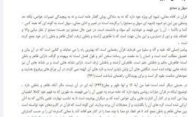 ترجمه علوم قرآنی 3 پیام نور