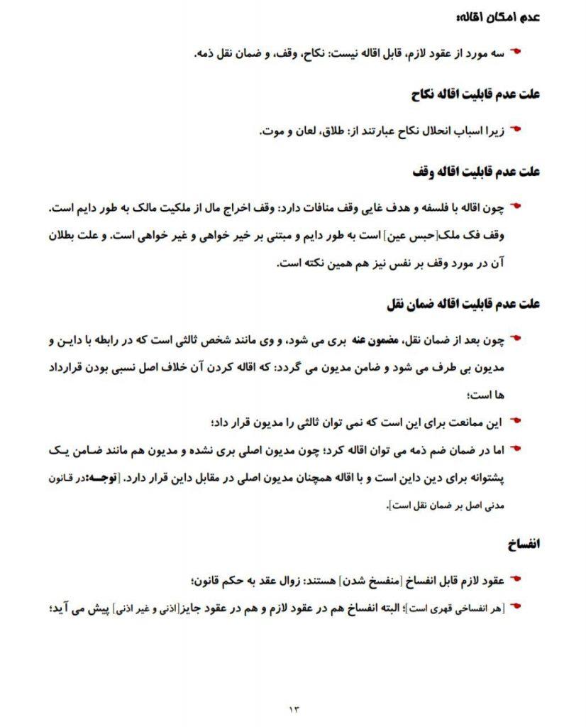 مجموعه جزوات حقوق مدنی 2