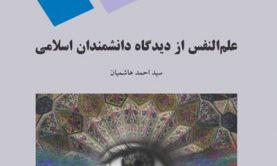 جزوه علم النفس از دیدگاه دانشمندان اسلامی