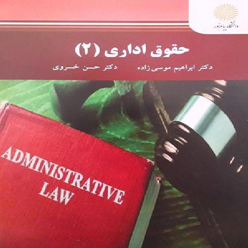 حقوق اداری 2