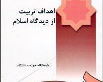جزوه تعلیم و تربیت اسلامی