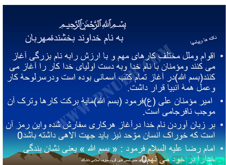 تفسر موضوعی قرآن