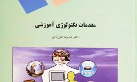 جزوه مقدمات تکنولوژی آموزشی علی آبادی