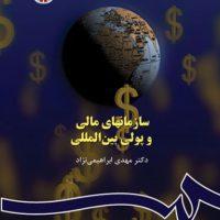 جزوه سازمان های پولی و مالی بین الملل