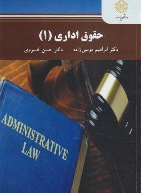حقوق اداری 1