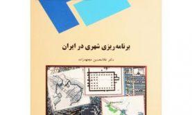 جزوه برنامه ریزی شهری در ایران