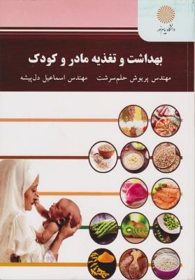 بهداشت و تغذیه مادر و کودک