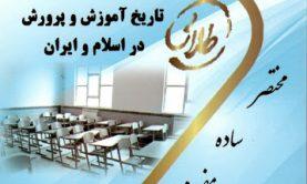 جزوه تاریخ آموزش و پرورش در اسلام و ایران