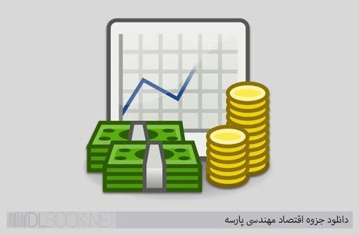 جزوه اقتصاد مهندسی دانشگاه تهران