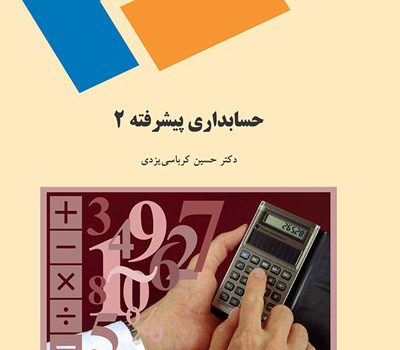 پاورپوینت حسابداری پیشرفته 2