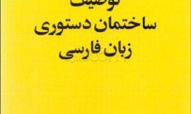 جزوه تاریخ زبان فارسی