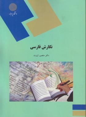 جزوه نگارش فارسی