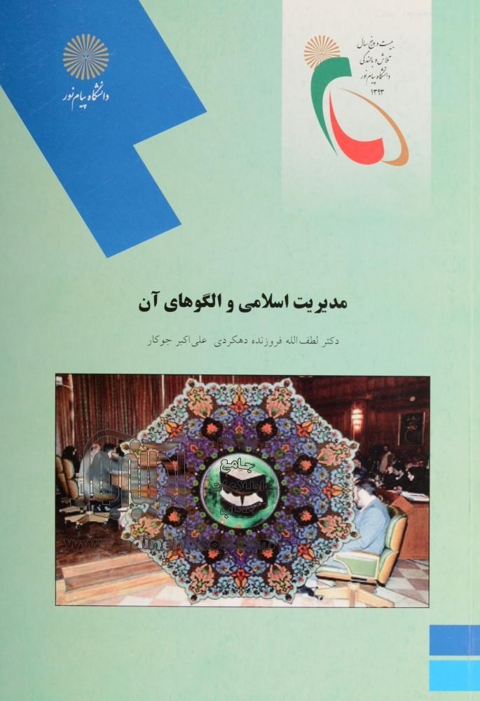 جزوه مدیریت اسلامی و الگوهای آن