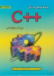 حل المسائل برنامه نویسی ++c