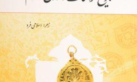 جزوه تاریخ فرهنگ و تمدن اسلامی زهرا اسلامی
