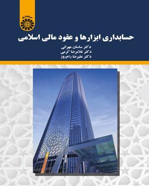 جزوه حسابداری ابزارها و عقود مالی اسلامی