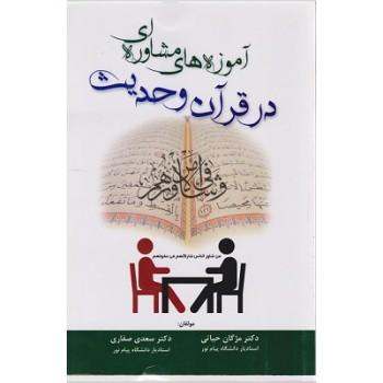 جزوه آموزه های مشاوره ای در قرآن و حدیث
