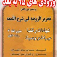 جزوه و کتاب و ترجمه متون فقه 3 پیام نور